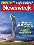 Newsweek (ニューズウィーク日本版) 2016年 10/11 号 [空の旅を変える未来の空港]