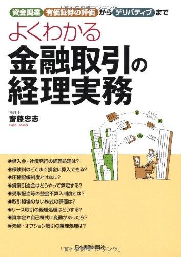 よくわかる金融取引の経理実務