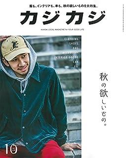 カジカジ 2017年 10 月号 (雑誌)