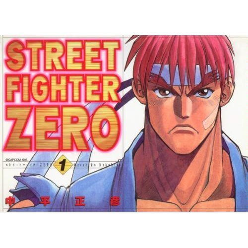 ストリートファイターZERO