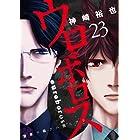 ウロボロス 23: 警察ヲ裁クハ我ニアリ (BUNCH COMICS)