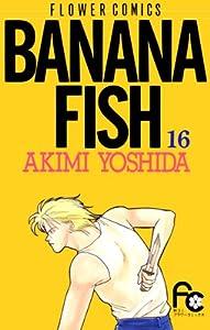 BANANA FISH 16巻 表紙画像
