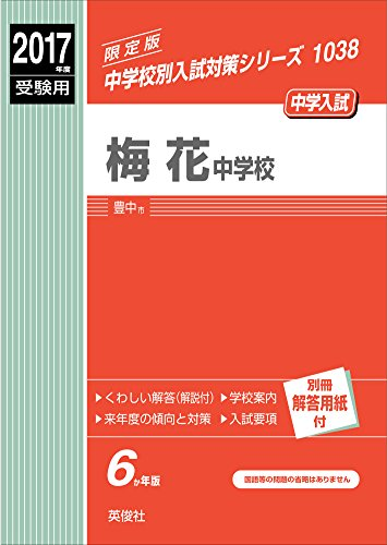 梅花中学校   2017年度受験用 赤本 1038 (中学校別入試対策シリーズ)