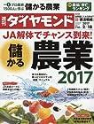 週刊ダイヤモンド 2017年 2/18 号 (儲かる農業2017)