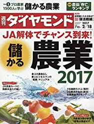 週刊ダイヤモンド 2017年 2 18 号 [雑誌] (儲かる農業2017)