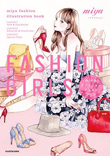 FASHION GIRLS miyaファッションイラストブックの詳細を見る