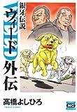 銀牙伝説ウィード外伝 (ニチブンコミック文庫 TY Z2)