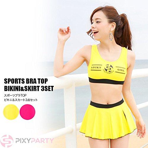 PixyParty★(ピクシーパーティ) スポーツブラTOPビキニ&スカート3点セット イエロー Size:L