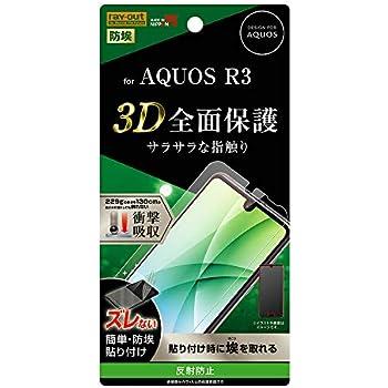 レイ・アウト AQUOS R3 フィルム TPU 反射防止 フルカバー 衝撃吸収 RF-AQR3F/WZH