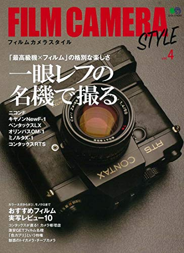 FILM CAMERA STYLE vol.4 (エイムック 4291)