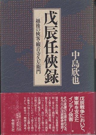 戊辰任侠録―越後の侠客・観音寺久左衛門