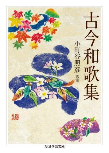 古今和歌集 (ちくま学芸文庫)の詳細を見る