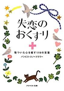 失恋のおくすり (アスペクト文庫)
