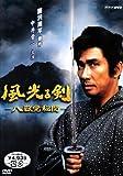 風光る剣~八嶽党秘聞[DVD]