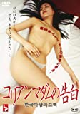 コリアンマダムの告白 [DVD]