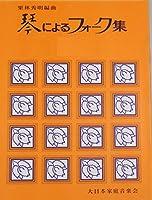 栗林秀明 編曲 箏曲 楽譜 箏によるフォーク集 心もよう (送料など込)