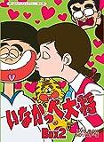 放送開始45周年記念 想い出のアニメライブラリー 第43集 いなかっぺ大将 HDリマ...[DVD]