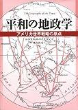 平和の地政学―アメリカ世界戦略の原点 画像
