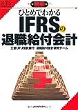 図解 ひとめでわかるIFRSの退職給付会計 (IFRS Solution)