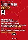 北嶺中学校 2022年度 【過去問4年分】 (中学別 入試問題シリーズX03)