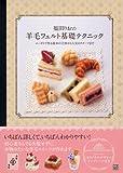 福田りおの羊毛フェルト基礎テクニック 画像