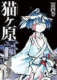 猫ヶ原(4) (少年マガジンエッジコミックス)