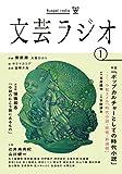 文芸ラジオ 1号 ([テキスト])