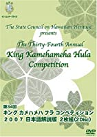 第34回キング・カメハメハ・フラ・コンペティション2007日本語解説版DVD 2枚組