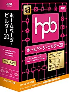 ホームページ・ビルダー20 バリューパック バージョンアップ