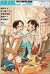 ピュア百合アンソロジー ひらり、Vol.6