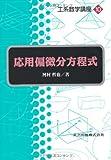 応用偏微分方程式 (工系数学講座)