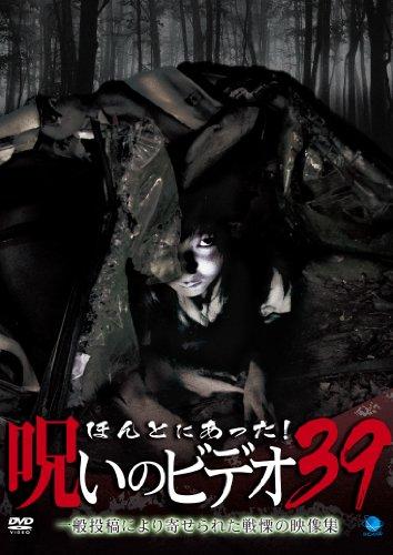 ほんとにあった!呪いのビデオ 39 [DVD]