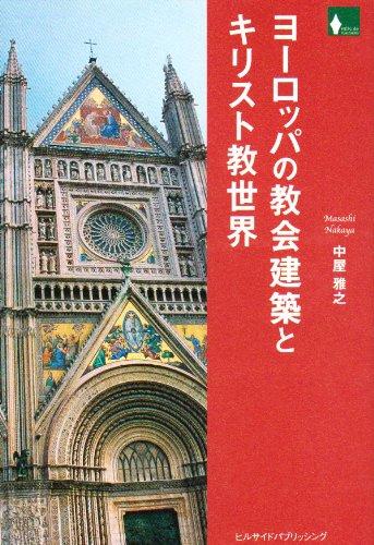 ヨーロッパの教会建築とキリスト教世界の詳細を見る