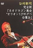 """完全版「ネオドラゴン集会""""オリオン13""""の夕べ@鶯谷」 [DVD]"""