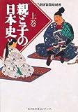親と子の日本史〈上〉 (扶桑社文庫)