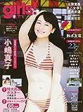 girls!(51) (双葉社スーパームック)