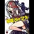 紫電改のマキ 9 (チャンピオンREDコミックス)