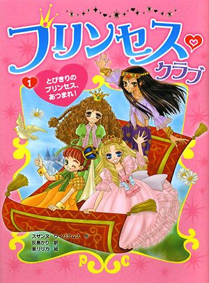 プリンセス・クラブ〈1〉とびきりのプリンセス、あつまれ!の詳細を見る