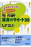 堀裕嗣・渾身のツイート30―一流教師が読み解く 教師力アップ!