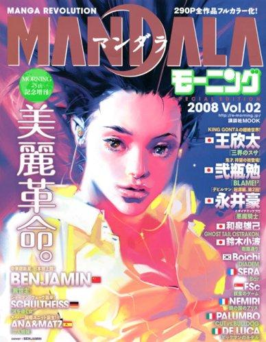 MANDALA Vol.02 (講談社 Mook)