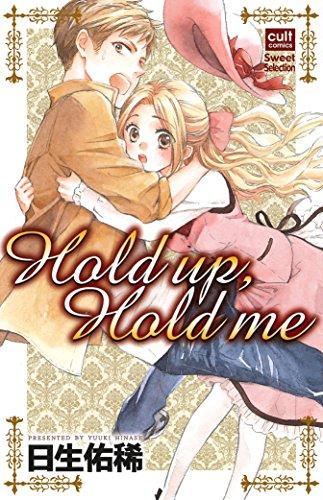 Hold up,Hold me (カルトコミックス・sweetセレクション)の詳細を見る