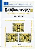 認知科学のフロンティア (3) (Cognitive science & information processing (ex.3))
