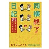 同棲終了日記 (漫画アクション)