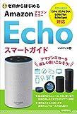 ゼロからはじめる Amazon Echo スマートガイド