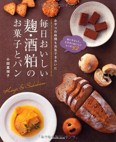 毎日おいしい 麹と酒粕のお菓子とパン (タツミムック)の詳細を見る