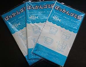 ばっかんゴミ袋3セット