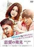 恋愛の発見 DVD-BOX1[DVD]