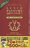 ランチパスポート 北区版Vol.1 (赤羽・十条・王子・田端・滝野川) ([テキスト])