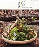 食生活 2012年 03月号 [雑誌]