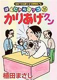 かりあげクン 35 (アクションコミックス)